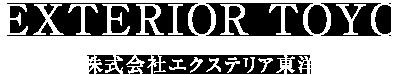 株式会社エクステリア東洋